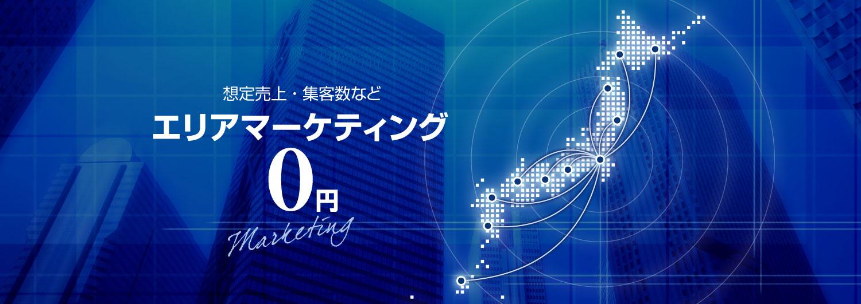 想定売上 ・ 集客数など、エリアマーケティング0円