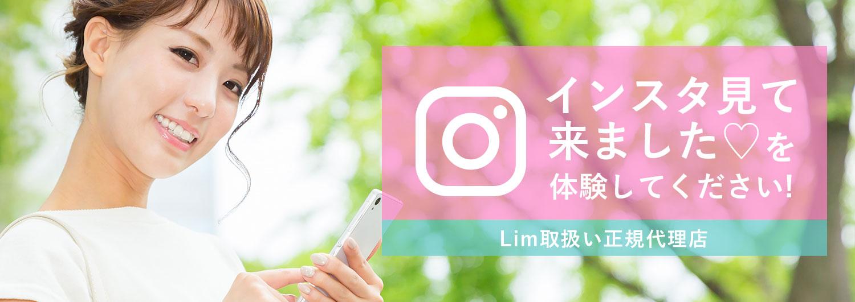 インスタグラム自動ファン獲得システム「LIM」